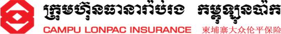 Campu Lonpac Insurance Plc.